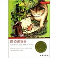 国际大奖小说:塔克的郊外(升级版)