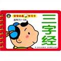 宝宝必备学习卡:三字经(适用于2-3岁)