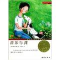 国际大奖小说:喜乐与我(升级版)