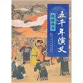 五千年演义:民国风云