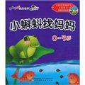 小蝌蚪找妈妈·猴子和鳄鱼:0-3岁最新版