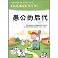 中国新锐作家方阵·当代青少年寓言读本:愚公的后代