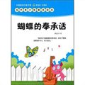 中国新锐作家方阵·当代青少年寓言读本:蝴蝶的奉承话