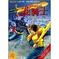 龙骑士10:神奇的魔幻药水