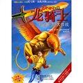 龙骑士09:拯救鹰狮大作战