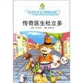 全球儿童文学典藏书系:传奇医生杜立多