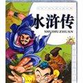 伴孩子快乐成长的经典:水浒传