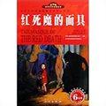名家名译双色插图青少版:红死魔的面具