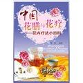 中国花膳与花疗:花卉疗法小百科