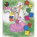 aoe名著:大个子老鼠小个子猫6(注音版)