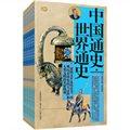 中国通史·世界通史(套装共6册)