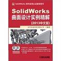 SolidWorks曲面设计实例精解(2013中文版)