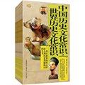 中国历史文化常识·世界历史文化常识(套装共6册)