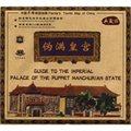 中国手绘旅游地图:伪满皇宫(典藏版)
