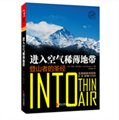 进入空气稀薄地带:登山者的圣经(珍藏版)