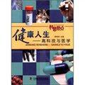 科普热点·健康人生:高科技与医学