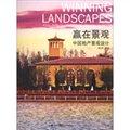 赢在景观:中国地产景观设计