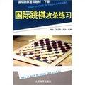 国际跳棋攻杀练习(下册)