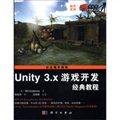 Unity 3.X 游戏开发经典教程
