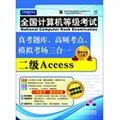 全国计算机等级考试真考题库、高频考点、模拟考场三合一:二级Access
