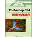中文Photoshop CS4图像处理教程