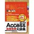 Access VBA活用范例大辞典