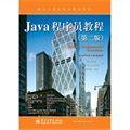 Java程序员教程(第二版)