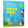 快乐歌谣学英语:对话