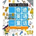 孩子的第一套英语童话书·奇迹英语童话:丑小鸭