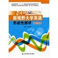 新视野大学英语形成性测评(第2册 与新视野大学英语读写教程第2版配套使用)