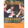新标准大学英语:综合训练(3)