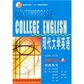 现代大学英语(精读 4 教师用书)