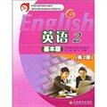 英语2(基本版)