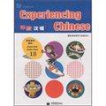 体验汉语初中学生用书1B