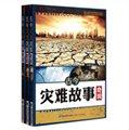 古今灾难故事奇观(套装共3册)