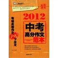 智慧熊:2012年中考高分作文范本