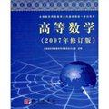 高等数学(2007年修订版)