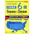 大学英语6级5套模拟+3套真题