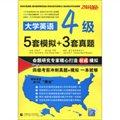 大学英语4级5套模拟+3套真题
