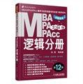 2014版MBA、MPA、MPAcc联考与经济类联考同步复习指导系列:逻辑分册(全新改版 第12版)