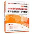 学科专业知识·小学数学(最新版)