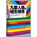 九型人格的相生相克:最适合中国人的九型人格沟通圣经