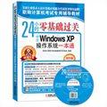 24小时零基础过关:中文Windows XP操作系统一本通
