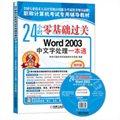 24小时零基础过关:Word 2003中文字处理一本通