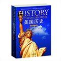 美国历史(出国留学英文版)
