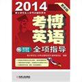 2014年考博英语全项指导