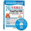 24小时零基础过关:PowerPoint 2003中文演示文稿一本通