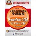 计算机应用能力考试专用教程:PowerPoint 2003中文演示文稿