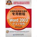 计算机应用能力考试专用教程:Word 2003中文字处理