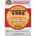 计算机应用能力考试专用教程:AutoCAD 2004制图软件